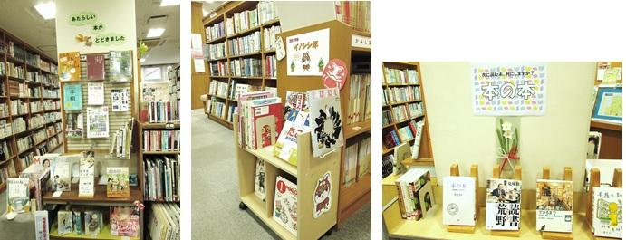 今井図書館展示