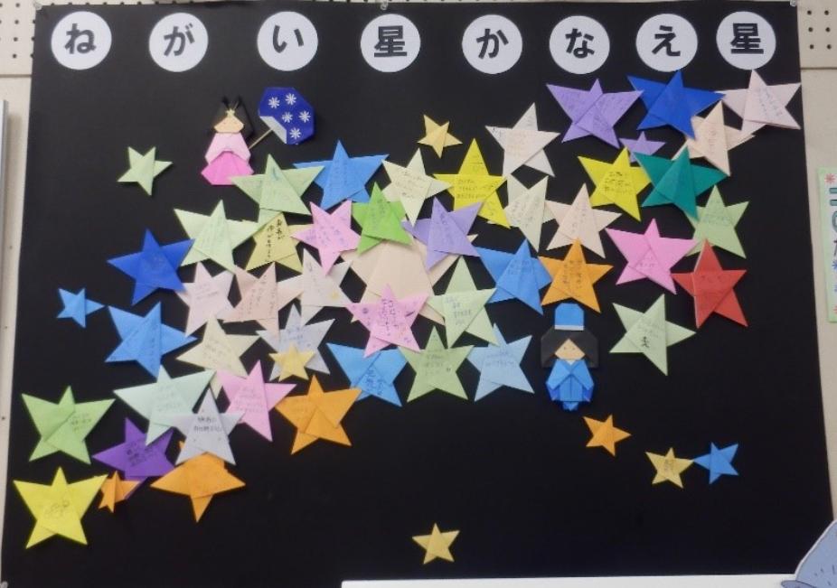 ねがい星かなえ星1