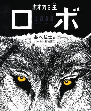 あべ弘士のシートン動物記 1 オオカミ王ロボ