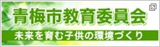 青梅市教育委員会公式ホームページ