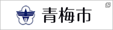 青梅市公式サイト